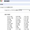 Google Chrome でチェックボックスやラジオボタンが表示されない時は...