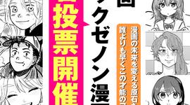 第21回コミックゼノン漫画大賞 読者投票開催中‼︎