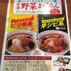 幸楽苑の「台湾野菜まぜめん」が辛うまだった話