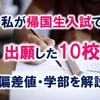 帰国生入試で出願した大学10校【偏差値・学部を徹底解説】
