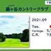 ラウンド日記 ー藤ヶ谷カントリークラブ(2021年9月)