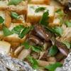 厚揚げとキノコのポン酢バターホイル焼きのレシピ