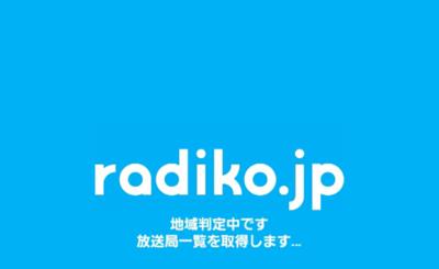 radikoの新機能「タイムフリー聴収」を使ってみた感想(2016年10月20日現在)