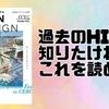 【書評】過去のHIUを知りたければ、これを読め!『SALON DESIGN vol.3』