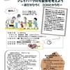 12/16(金)YPCネットワーク10周年記念シンポジウムを開催します!