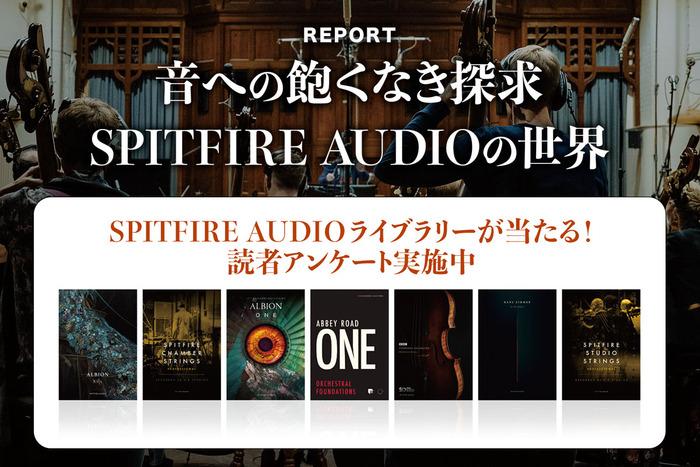 【読者プレゼント】SPITFIRE AUDIOライブラリーが当たる! 読者アンケート実施中