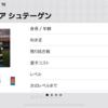【ウイイレアプリ2019】FPテア シュテーゲン レベマ能力値!!