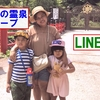 LINEの「釈迦の霊泉グループ」~情報共有のためのグループです