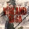 ヴィンランドサガに窺える償いの道 Finding the Road to Atonement in the manga ''Vinland Saga''