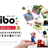 amiiboカードはこんなことにも使えます!! -A amiibo card can also be used for this! -