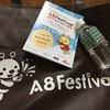 A8フェスティバル2017in渋谷!アフィリエイトリアルイベントに参加したよ