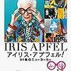 映画『アイリス・アプフェル!94歳のニューヨーカー』(原題:IRIS)