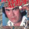 バカ映画大研究(7)「激殺!邪道拳」