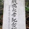 吉浦八幡の記念碑空間