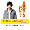 中村倫也company〜「歴史をたどって2015」