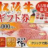 「特選松阪牛専門店やまと」