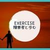 【Exercise2】障害者と歩む