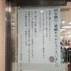 イトーヨーカ堂 厚木店 2017年2月19日閉店です。