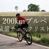 200kmブルベの装備チェックリスト