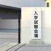 学区撤廃ってどういうこと?〈神奈川県の公立高校入試〉