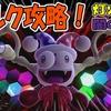 【スマブラSP】マルク攻略!謎の空間!灯火の星(闇の世界)