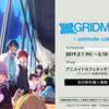 アニメイト池袋本店前に『SSSS.GRIDMAN』キッチンカー登場!!