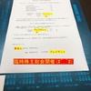 『初の臨時株主総会を開く(;^ω^)』本格始動の7月への準備(*'∀')