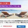 Hotels.comのダブルスタンプキャンペーン