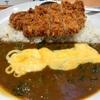 【飯テロ】マイカリー食堂(松屋フーズ)美味すぎwww【三鷹】