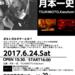 6/24(土)ポルトガルギター演奏&体験会