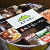 【カップ麺】「AFURI 柚子塩ラーメン」はあっさり爽やか。こってりに飽きたらどうぞ。