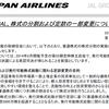 JAL株式分割予定