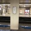 大阪メトロ谷町線の天王寺駅の新旧駅名板です!
