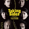 『Taking Sides』(本多劇場)