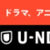 映画・ドラマ・アニメなどの動画を観るなら U-NEXT