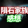 隕石家族の感想! 原作と主題歌とあらすじを見たら動画はFODで見れますよ。