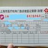 中国の病院・診察の流れ