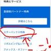 アメックスのゴールドカードを更新したら3000円分のスターバックスeギフト券が貰えた!