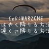 【CoD:Warzone】はやく降りる方法・遠くに降りる方法!【PC】