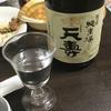 大学最後の日本酒会。