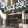 はしご(新富町)