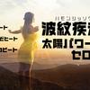 2021.08.12/断禁酒・抗嫌酒薬/EP0085~夏と太陽とセロトニン~