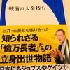 日本にもジョブズがゴロゴロいた?!『戦前の大金持ち(出口治明著)』を読んでみた