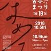 イベント情報『第19回(2018秋)八王子古本まつり』東京八王子