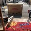 ティグラ168R箱で入荷