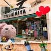 創業81年の老舗文具店『ヨシミヤ』さんが閉店!