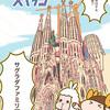 #3 感涙!サグラダファミリア!! 「トナパカ☆スペイン」