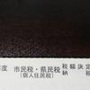 【住民税減免】役所と不動産屋に電話した【入居申込】