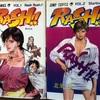 RASH!! 1994年