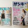 *知らなかった!最近の雑誌ってちっちゃかわいい♪